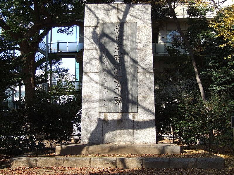 800px-Yasukuni_Hitachi-Maru_Memorial_Stele