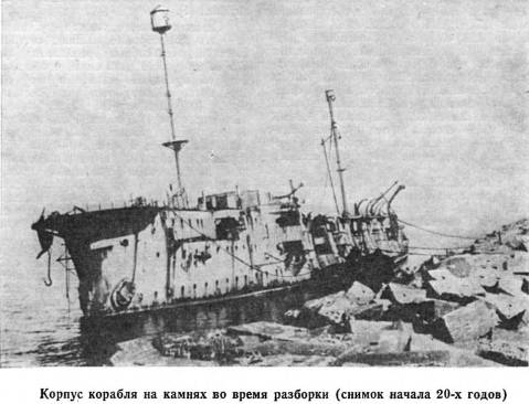 Hard aground in the port of Libau, she was scrapped in place in 1922 by the breaker who lost her there while under tow.