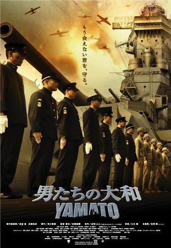 Poster_YAMATO