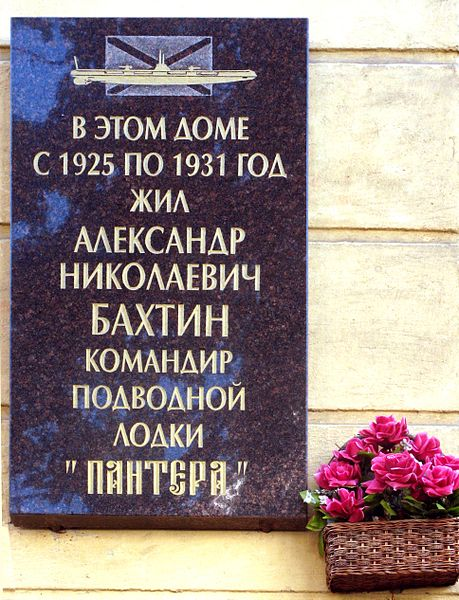 Bakhtin marker, which also serves as a monument to Pantera