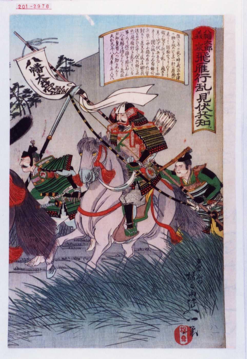Nobukazu 3