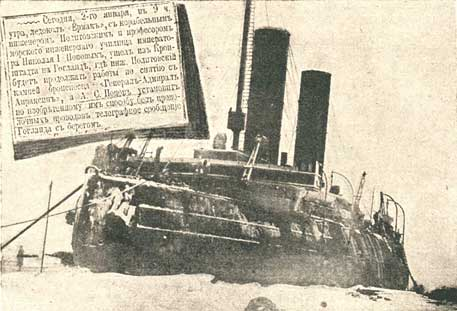"""Icebreaker "" Yermak "", who worked for the removal of stones from the battleship ""Adm. Apraksin "", saved the 10th February 1900 27 fishermen, the news of the death of the first of which was received on a radio installation"""