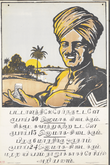 WW1 Tamil recruitment poster. Rs 50 on signing up. Rs 15 on clearing training. Rs 24 after completing 6 months