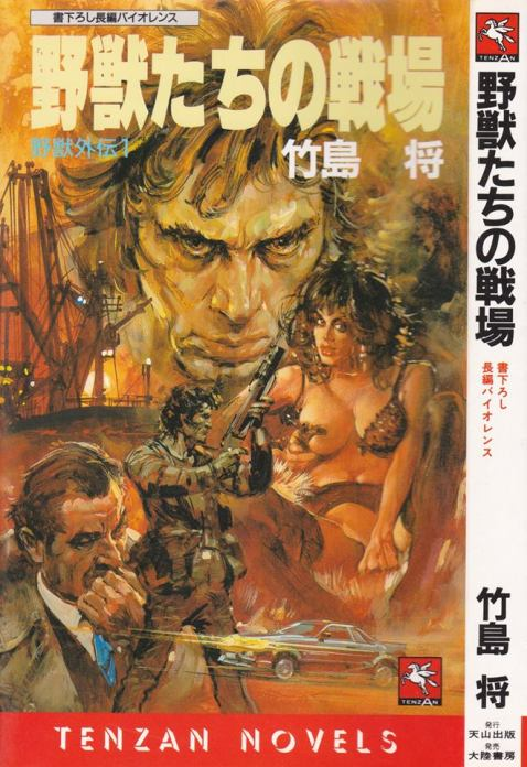 tenzan novel covers