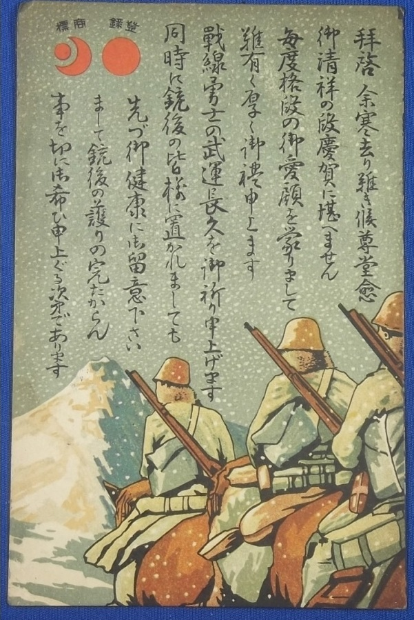 1930s japanese cavalry art postcard cold season greeting by 1930s japanese cavalry art postcard cold season greeting by sankogan ltd pharmaceutical company m4hsunfo